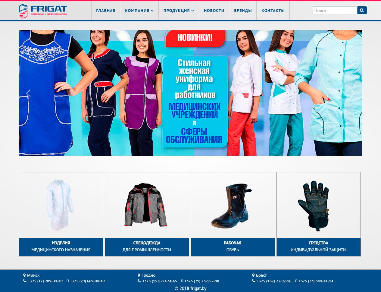 frigat-site Новости